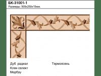 Паркетный Бордюр БК-31001-1