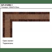 Паркетный Бордюр БП-31206-1