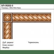 Паркетный Бордюр БП-35202-3
