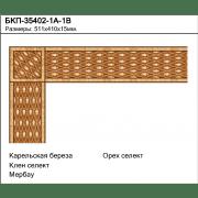Паркетный Бордюр БКП-35402-1А-1В