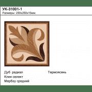 Угловой элемент УК-31001-1