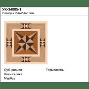 Угловой элемент УК-34005-1