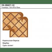Угловой элемент УК-35007-12