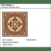 Угловой элемент УКП-35401-1