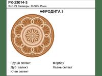 Розетка Афродита 3