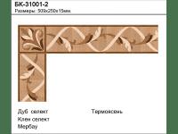Паркетный Бордюр БК-31001-2
