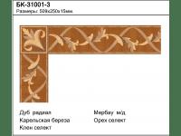 Паркетный Бордюр БК-31001-3