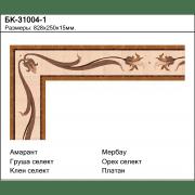 Паркетный Бордюр БК-31004-1