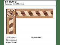 Паркетный Бордюр БК-31005-2