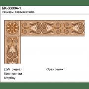 Паркетный Бордюр БК-33004-1