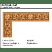 Паркетный Бордюр БК-33005-1А-1В