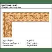 Паркетный Бордюр БК-33006-1А-1В