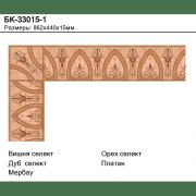 Паркетный Бордюр БК-33015-1