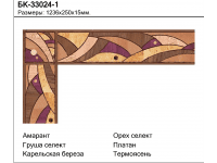 Паркетный Бордюр БК-33024-1