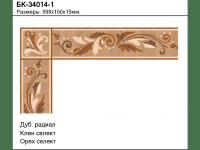 Паркетный Бордюр БК-34014-1