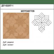 Декор Шереметев