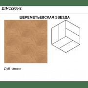 Декор Шереметьевская Звезда