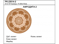 Розетка Афродита 2