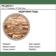 Розетка Кедровая Падь