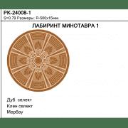 Розетка Лабиринт Минотавра 1