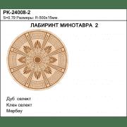 Розетка Лабиринт Минотавра 2