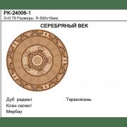 Розетка Серебряный век R-500x15